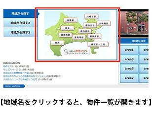 マップ検索ウィジェット