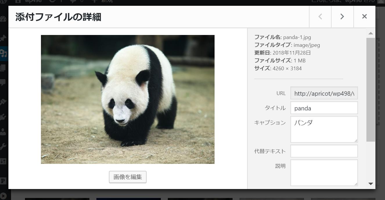 画像アップロード後、キャプションに記入された画像認識結果