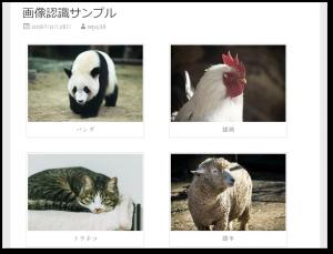 画像認識結果のキャプション表示例